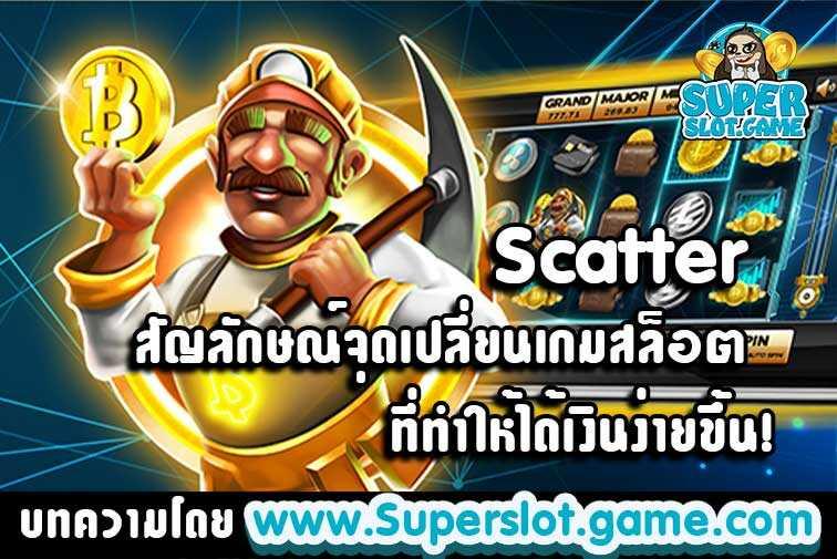 Scatter สัญลักษณ์จุดเปลี่ยนเกมสล็อต ที่ทำให้ได้เงินง่ายขึ้น!