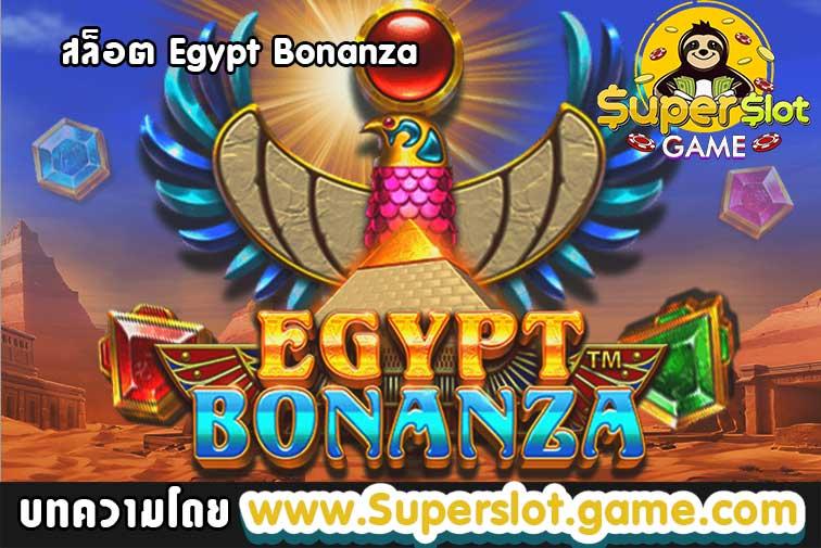 สล็อต-Egypt-Bonanza-min