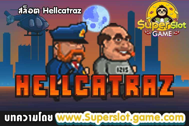 สล็อต-Hellcatraz