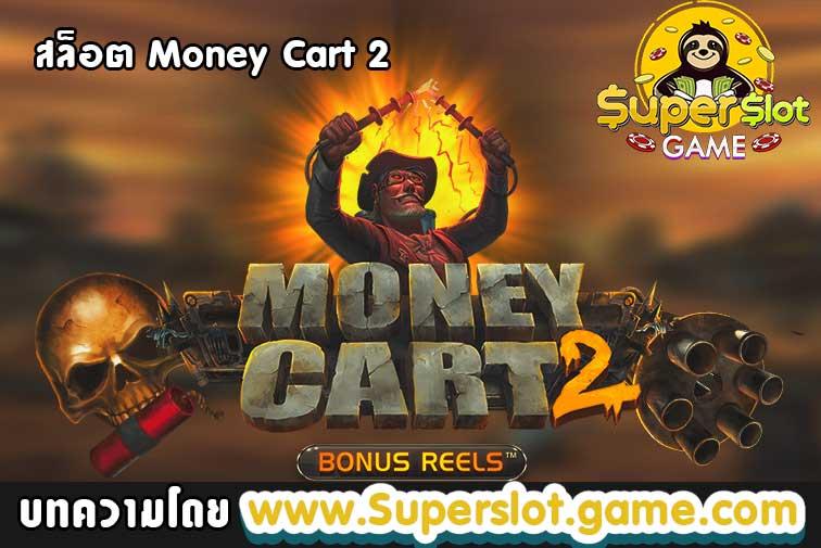 สล็อต-Money-Cart-2-min