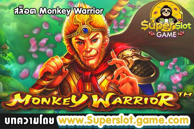 สล็อต-Monkey-Warrior