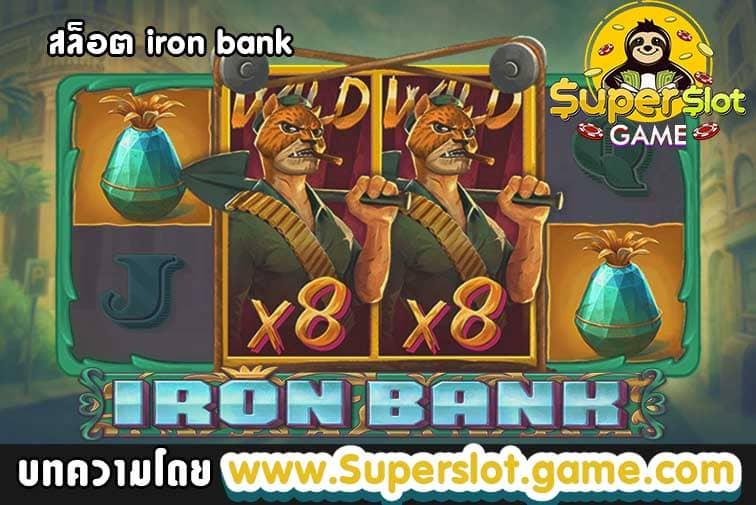 สล็อต-iron-bank-min