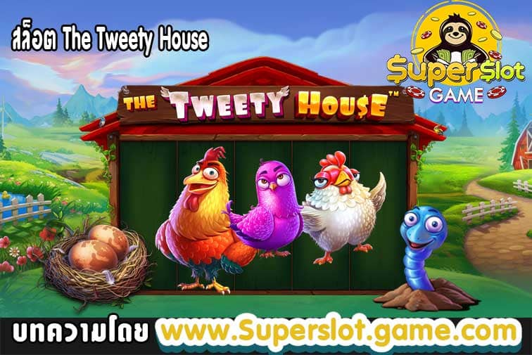 สล็อต The Tweety House ไก่หรรษา
