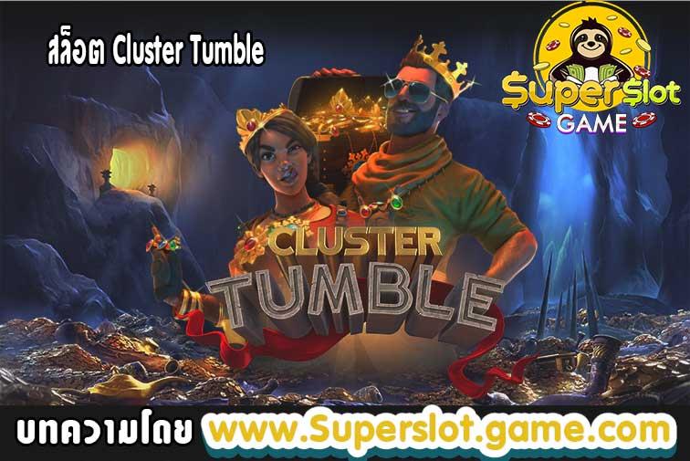สล็อต-Cluster-Tumble-min