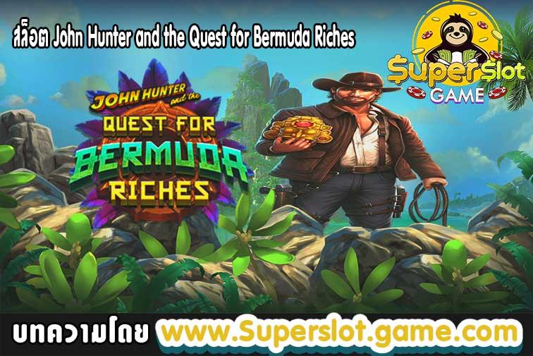 สล็อต-John-Hunter-and-the-Quest-for-Bermuda-Riches-min