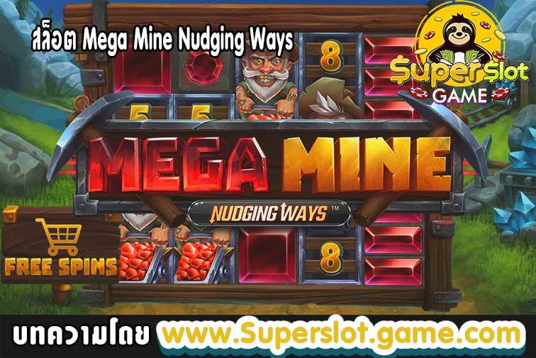 สล็อต-Mega-Mine-Nudging-Ways-min