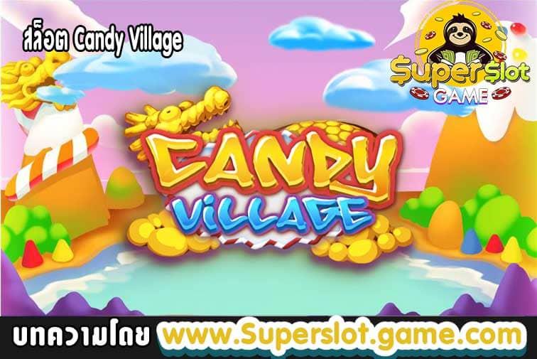 สล็อต Candy Village